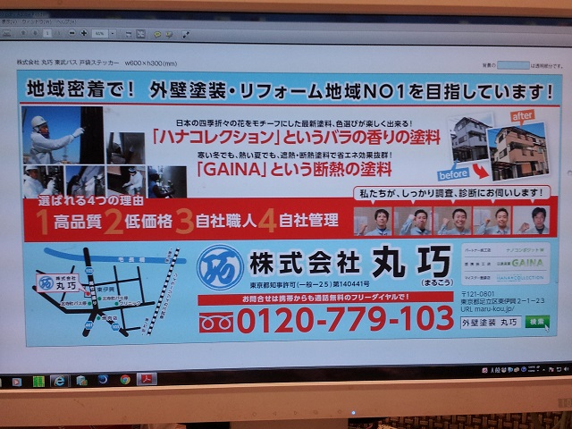 ブログ東武バス